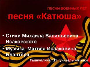 ПЕСНИ ВОЕННЫХ ЛЕТ песня «Катюша»  Стихи Михаила Васильевича Исаковского Муз