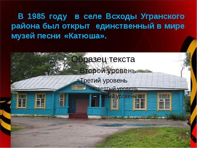 В 1985 году в селе Всходы Угранского района был открыт единственный в мире м...