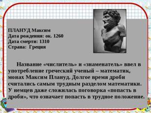 ПЛАНУД Максим Дата рождения:ок. 1260 Дата смерти:1310 Страна:Греция Назв