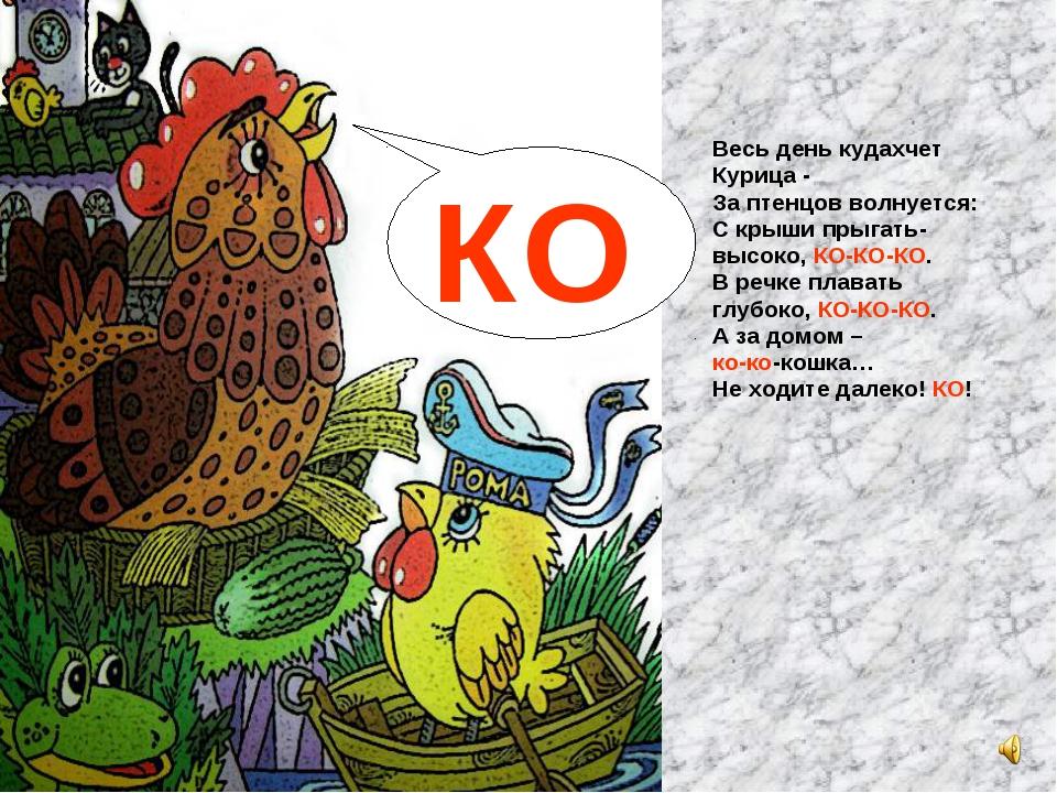 Весь день кудахчет Курица - За птенцов волнуется: С крыши прыгать- высоко, КО...