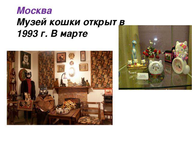 Москва Музей кошки открыт в 1993 г. В марте