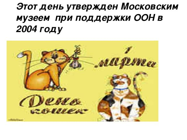 Этот день утвержден Московским музеем при поддержки ООН в 2004 году