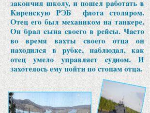 О таки людях , как Кожевников Николай Михайлович говорят: « Где родился там