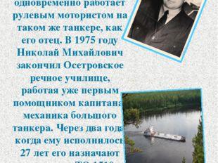 Он поступает в Осетровское речное училище и одновременно работает рулевым мот