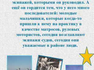 Николай Михайлович счастлив от того, что все навигации проходили безаварийно