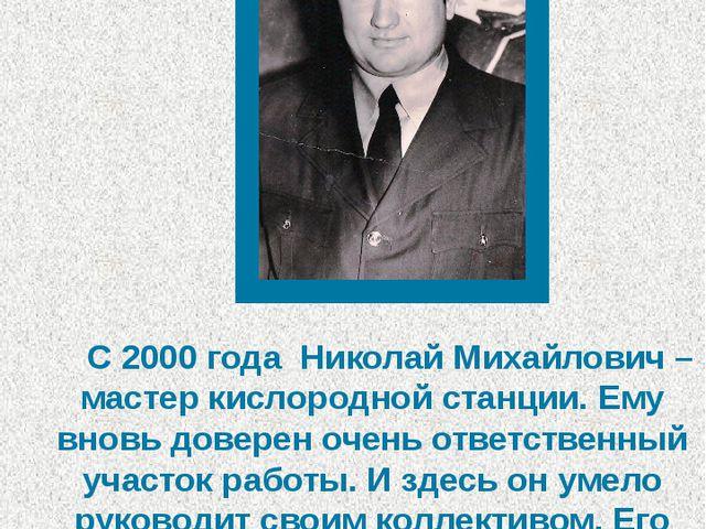 С 2000 года Николай Михайлович – мастер кислородной станции. Ему вновь довер...