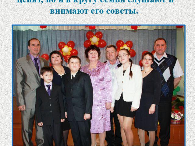 Но не только на служебном поприще Николая Михайловича уважают и ценят, но и...