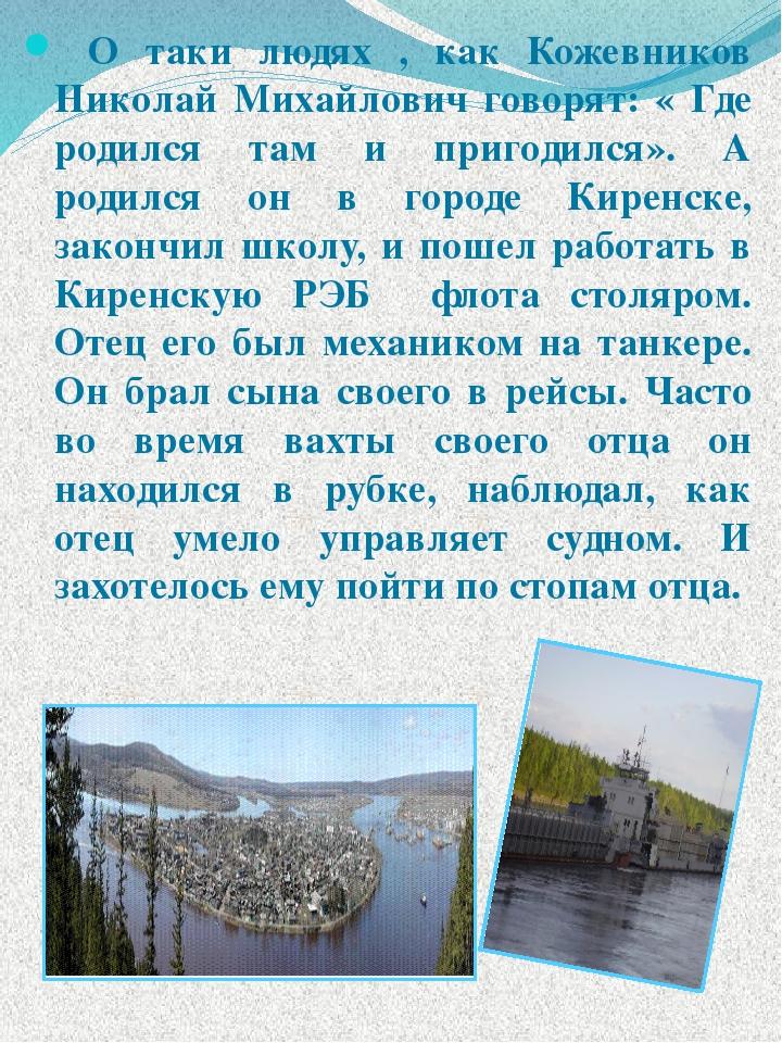 О таки людях , как Кожевников Николай Михайлович говорят: « Где родился там...