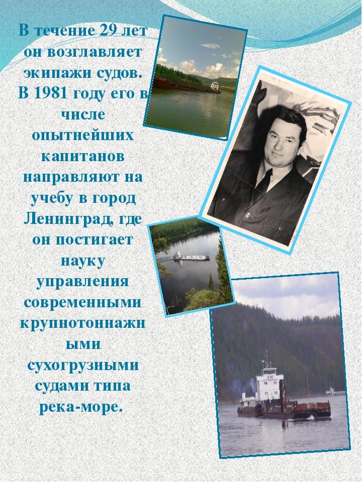 В течение 29 лет он возглавляет экипажи судов. В 1981 году его в числе опытне...