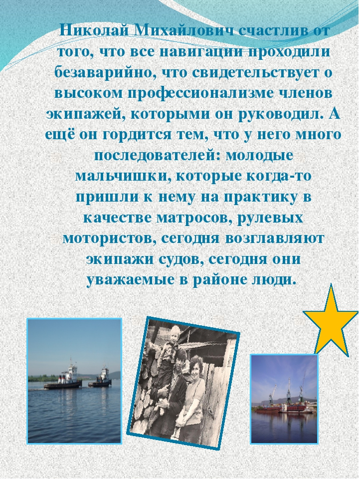 Николай Михайлович счастлив от того, что все навигации проходили безаварийно...