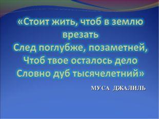 МУСА ДЖАЛИЛЬ