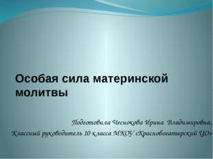 Особая сила материнской молитвы Подготовила Чеснокова Ирина Владимировна, Кла