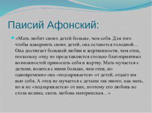 Паисий Афонский: «Мать любит своих детей больше, чем себя. Для того чтобы нак