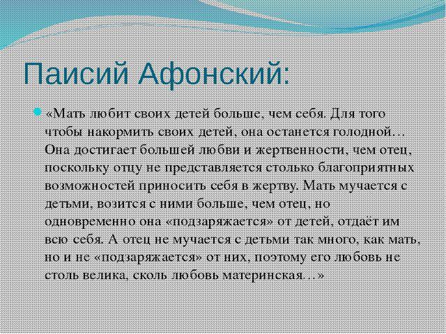 Паисий Афонский: «Мать любит своих детей больше, чем себя. Для того чтобы нак...
