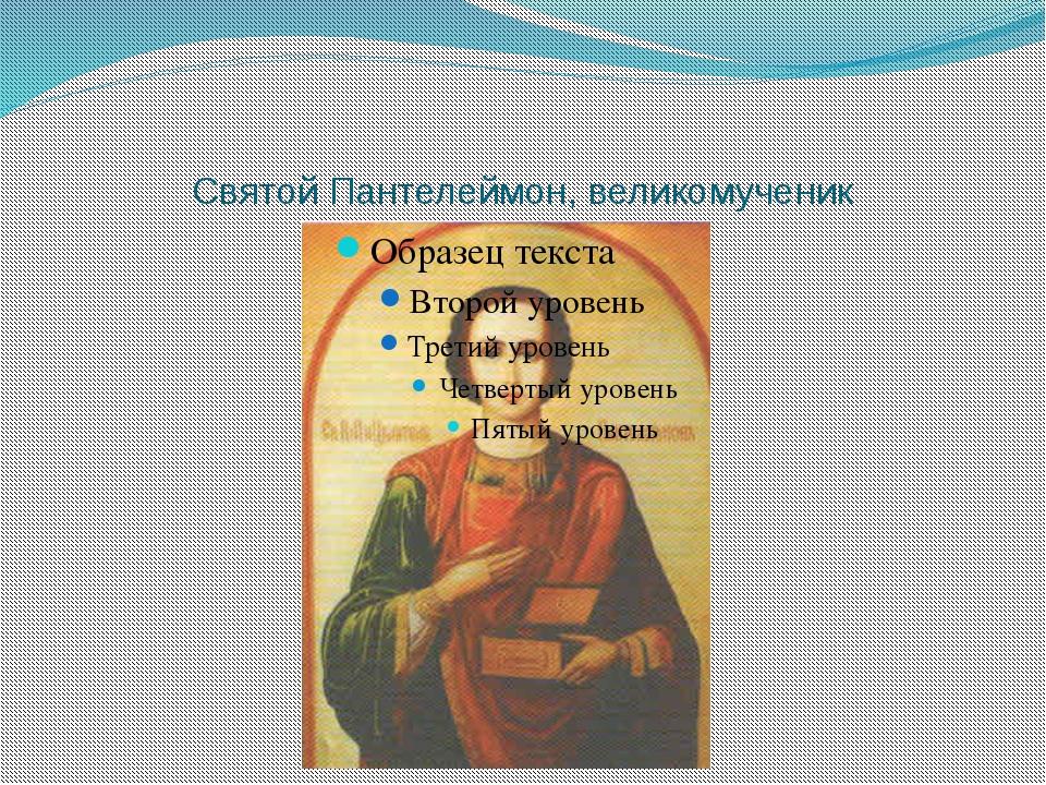 Святой Пантелеймон, великомученик