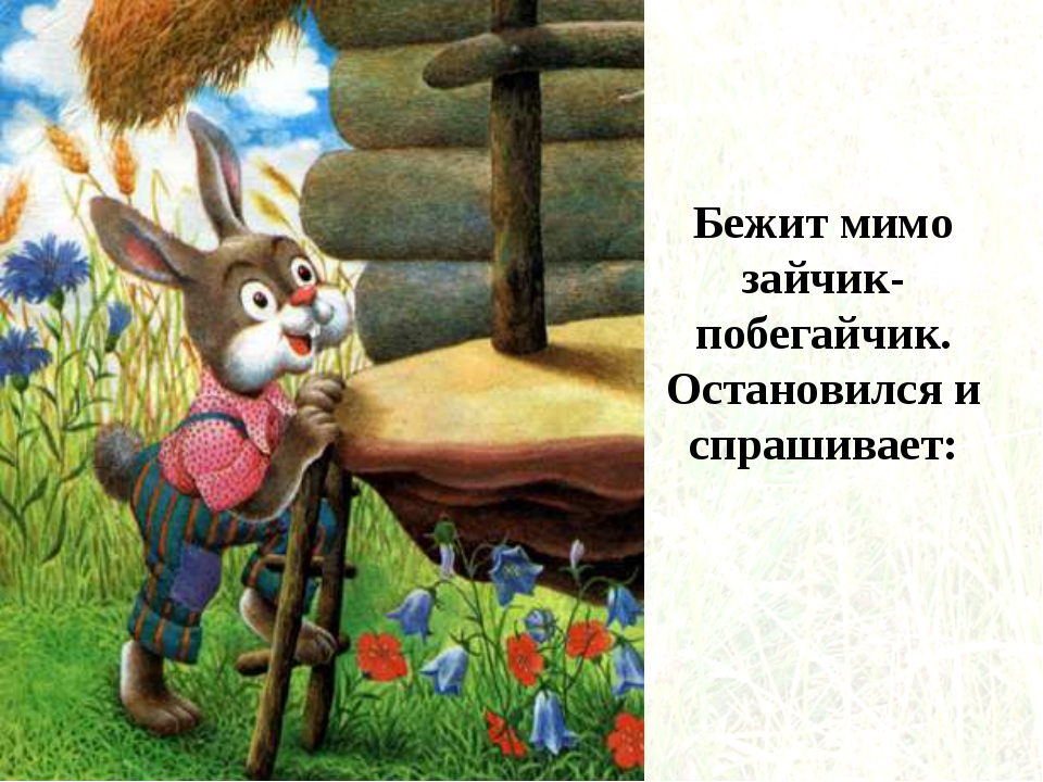 Бежит мимо зайчик-побегайчик. Остановился и спрашивает: