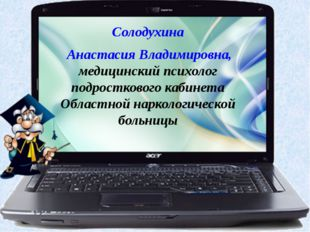 Солодухина Анастасия Владимировна, медицинский психолог подросткового кабинет