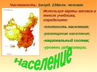 Используя карты атласа и текст учебника, определите: -плотность населения; -р