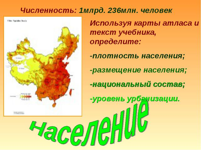 Используя карты атласа и текст учебника, определите: -плотность населения; -р...