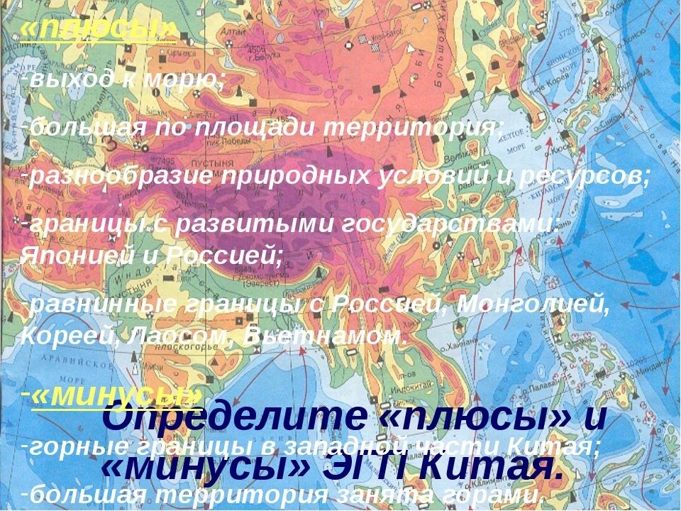 Определите «плюсы» и «минусы» ЭГП Китая. «плюсы» выход к морю; большая по пло...