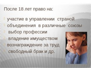 После 18 лет право на: участие в управлении страной объединения в различные с