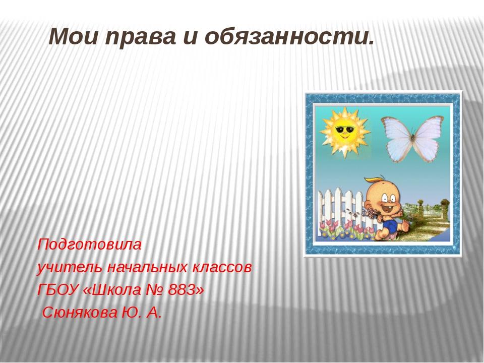 Мои права и обязанности. Подготовила учитель начальных классов ГБОУ «Школа №...
