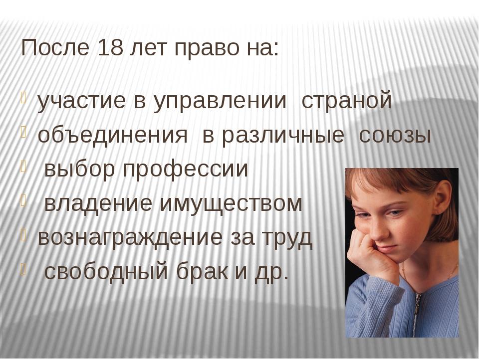 После 18 лет право на: участие в управлении страной объединения в различные с...