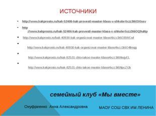 ИСТОЧНИКИ http://www.kakprosto.ru/kak-52406-kak-provesti-master-klass-v-shkol