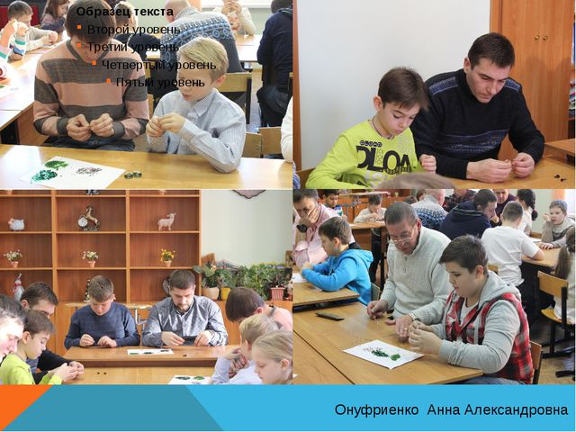 1 Онуфриенко Анна Александровна