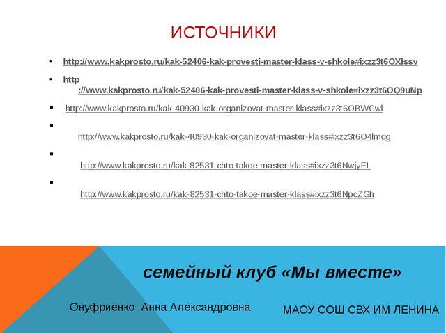 ИСТОЧНИКИ http://www.kakprosto.ru/kak-52406-kak-provesti-master-klass-v-shkol...