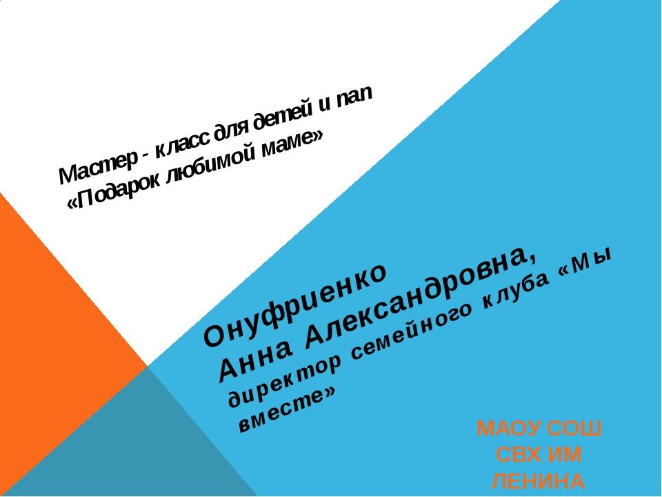 Мастер - класс для детей и пап «Подарок любимой маме» Онуфриенко Анна Алексан...