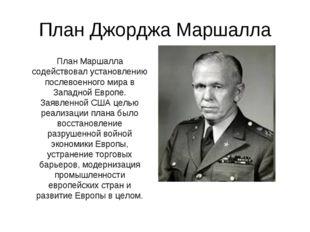 План Джорджа Маршалла План Маршалла содействовал установлению послевоенного м