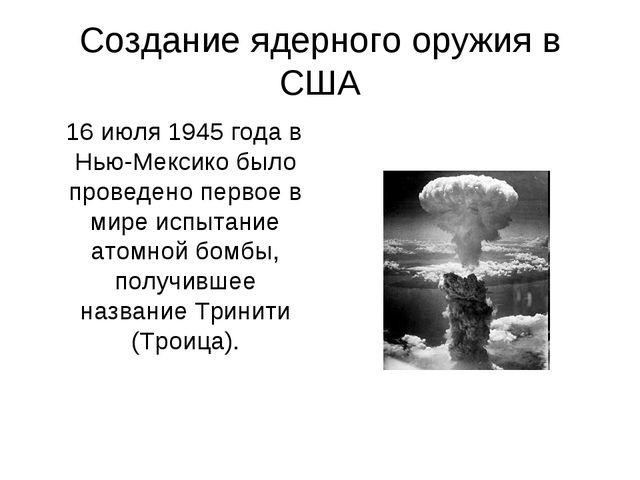 Создание ядерного оружия в США 16 июля 1945 года в Нью-Мексико было проведено...
