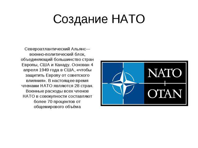 Создание НАТО НА́ТО, Организа́ция Североатланти́ческого догово́ра, Североатла...