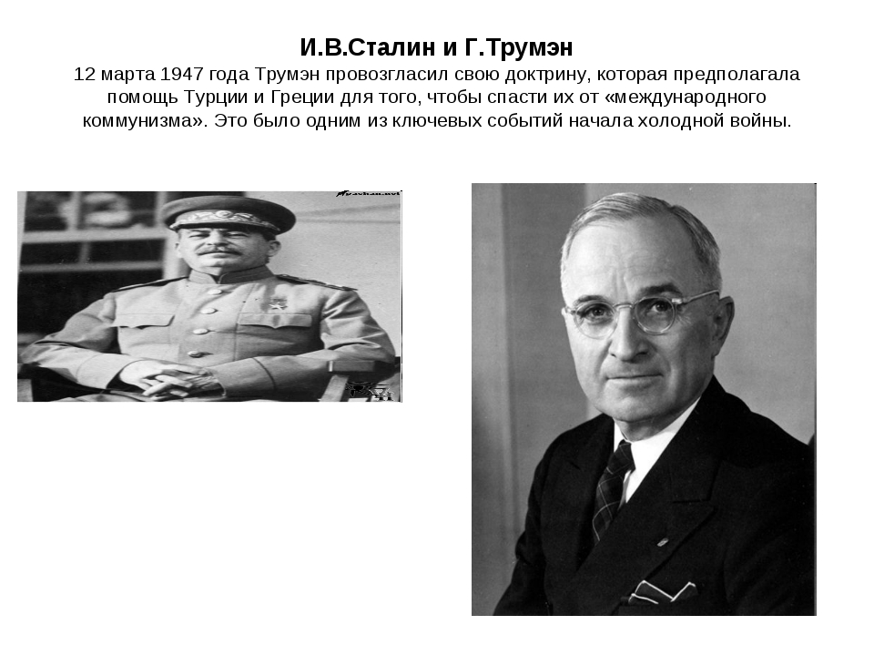 И.В.Сталин и Г.Трумэн 12 марта 1947 года Трумэн провозгласил свою доктрину, к...