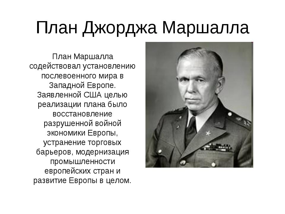План Джорджа Маршалла План Маршалла содействовал установлению послевоенного м...