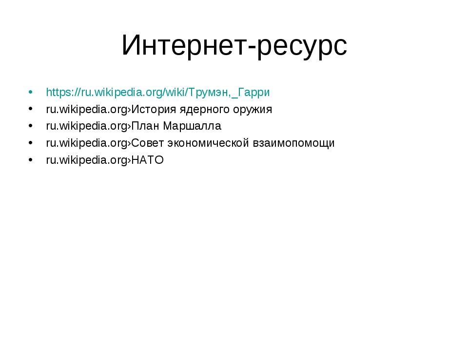 Интернет-ресурс https://ru.wikipedia.org/wiki/Трумэн,_Гарри ru.wikipedia.org›...