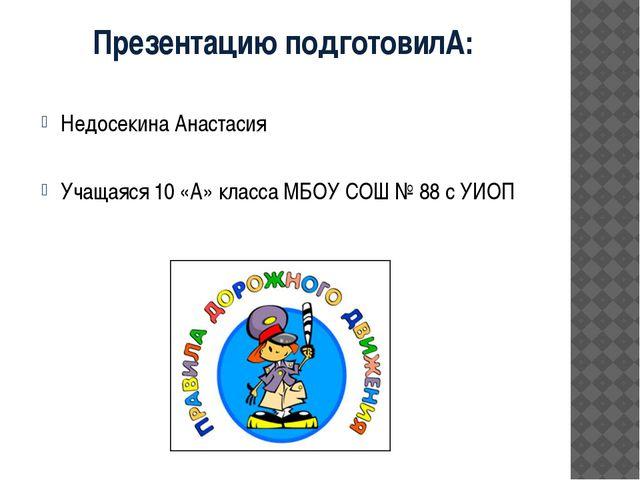 Презентацию подготовилА: Недосекина Анастасия Учащаяся 10 «А» класса МБОУ СОШ...
