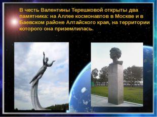 В честь Валентины Терешковой открыты два памятника: на Аллее космонавтов в М