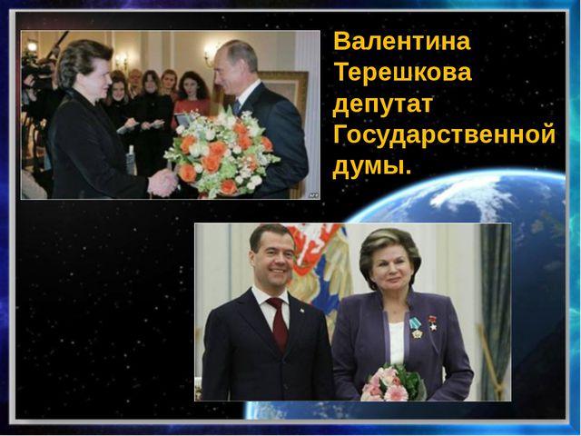 Валентина Терешкова депутат Государственной думы.