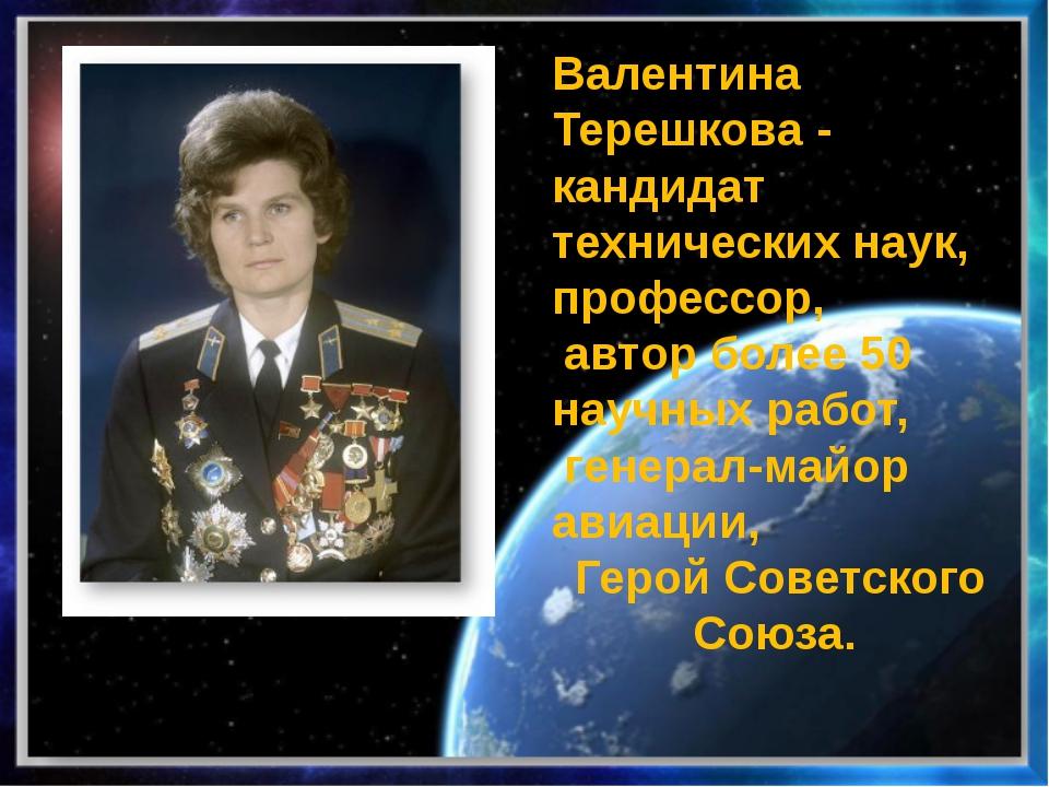 Валентина Терешкова - кандидат технических наук, профессор, автор более 50 н...