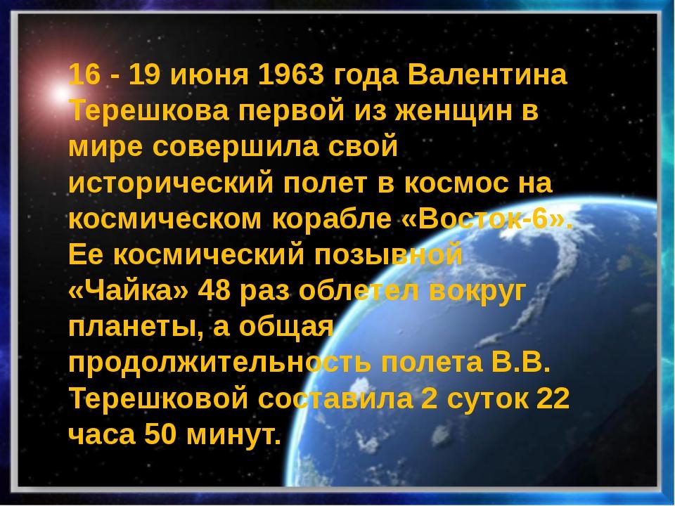 16 - 19 июня 1963 года Валентина Терешкова первой из женщин в мире совершила...