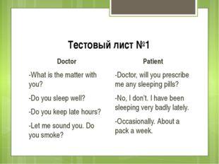 Тестовый лист №1 Doctor -What is the matter with you? -Do you sleep well? -Do
