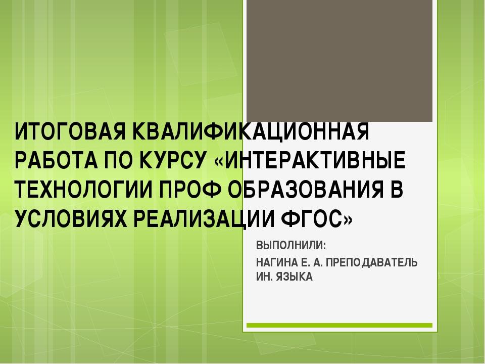 ИТОГОВАЯ КВАЛИФИКАЦИОННАЯ РАБОТА ПО КУРСУ «ИНТЕРАКТИВНЫЕ ТЕХНОЛОГИИ ПРОФ ОБРА...