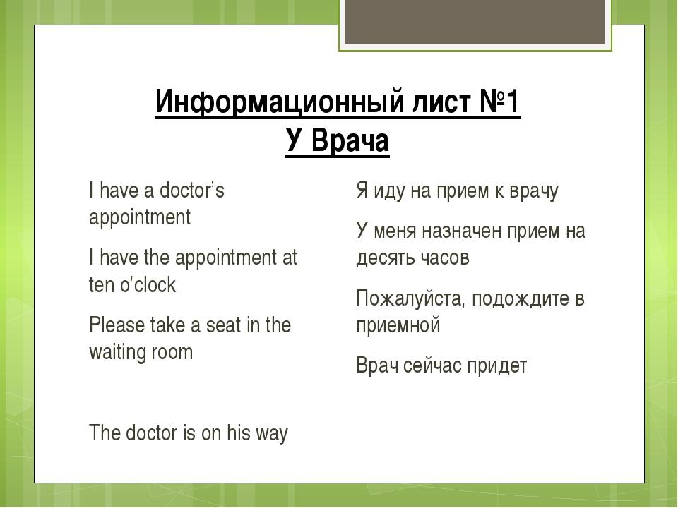Информационный лист №1 У Врача I have a doctor's appointment I have the appoi...