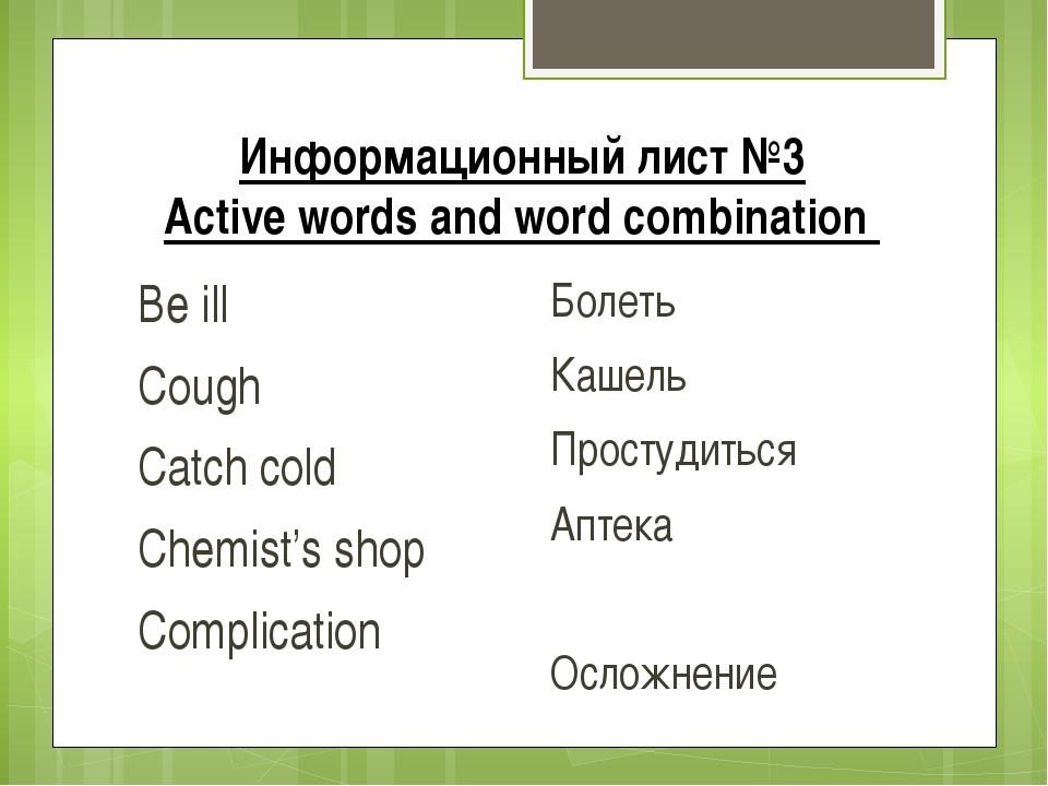 Информационный лист №3 Active words and word combination Be ill Cough Catch c...