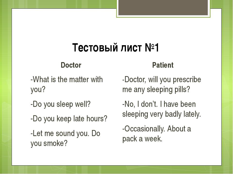 Тестовый лист №1 Doctor -What is the matter with you? -Do you sleep well? -Do...