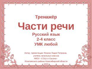 Тренажёр Части речи Русский язык 2-4 класс УМК любой Автор презентации: Фокин