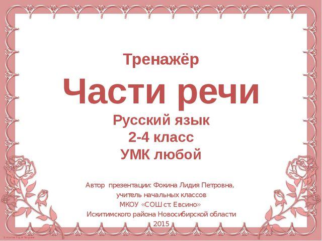 Тренажёр Части речи Русский язык 2-4 класс УМК любой Автор презентации: Фокин...