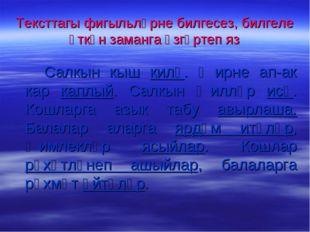 Тексттагы фигыльләрне билгесез, билгеле үткән заманга үзгәртеп яз Салкын кы